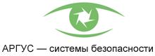 АРГУС — Системы Безопасности